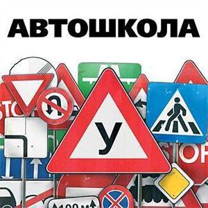 Автошколы Усолья