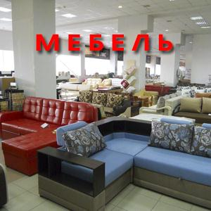 Магазины мебели Усолья