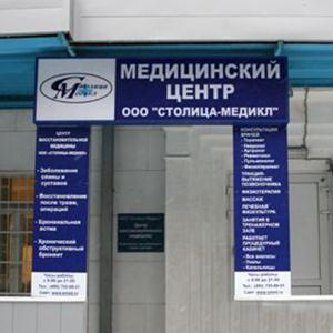 Медицинские центры Усолья