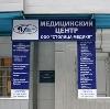 Медицинские центры в Усолье