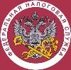 Налоговые инспекции, службы в Усолье