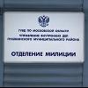 Отделения полиции в Усолье
